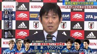 U-23サッカーアジア選手権 日本代表を発表(19/12/29)