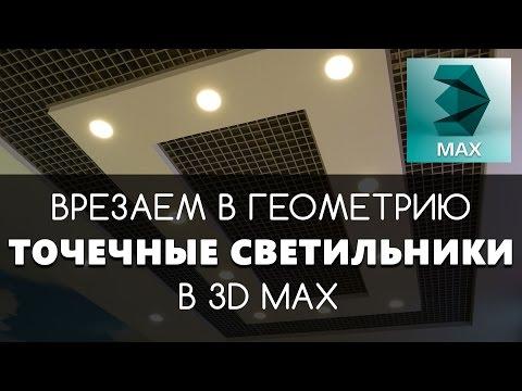 3d max видео уроки - VideoTuts