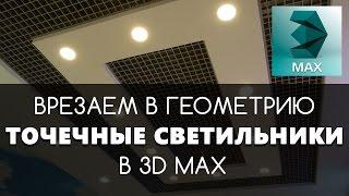 Вставка точечных светильников в геометрию. Видео уроки 3D Max и Corona Render.