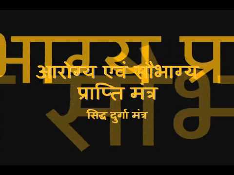 Powerful Durga Mantra for Health and Fortune