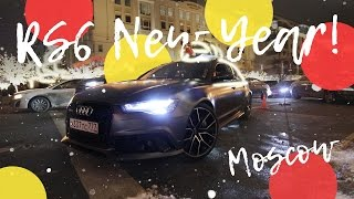 605HP SUPERCAR NEW YEAR RIDE IN MOSCOW CENTER - AUDI RS6 PERFORMANCE