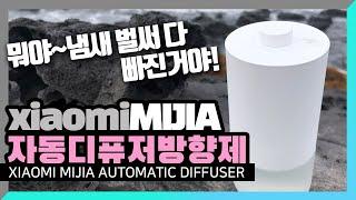 샤오미 미지아 자동 디퓨저 방향제  xiaomi mij…