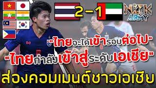 ส่องคอมเมนต์ชาวเอเชีย-หลัง'ไทย'เอาชนะ'ยูเออี' 2-1 ในศึกฟุตบอลโลกโซนเอเชีย | ไทยนำเป็นจ่าฝูง