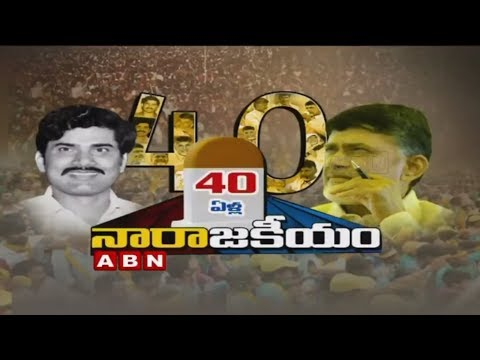 AP CM Chandrababu 40 years of Political Career, Successfully 4 Decades In politics | Special Focus
