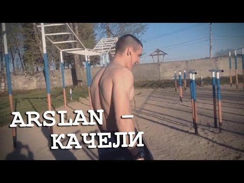 Arslan - Качели