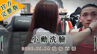 小宇又自肥 Ft.PS小勳 遊戲直播 抽獎 聊天 教大家怎麼洗臉