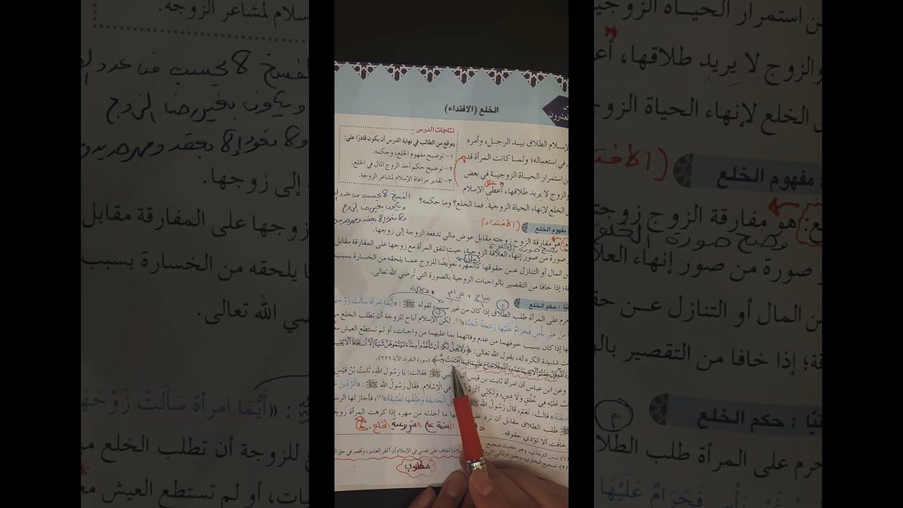 الدرس السابع والعشرون الخلع ف٢ تربية اسلامية توجيهي Youtube