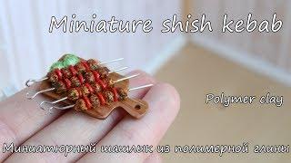 Miniature shish kebab from polymer clay. Миниатюрный шашлык из полимерной глины.