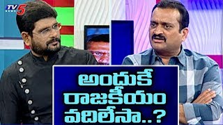 That's Why I Quit Politics : Producer Bandla Ganesh | Debate With TV5 Murthy