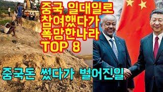 중국의 일대일로에 참여했다가 망하기직전 나라들 TOP8