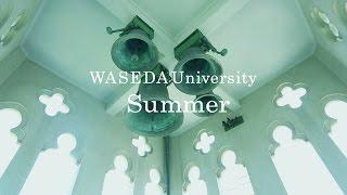 Seasons of WASEDA Summer 早稲田の四季 夏編 thumbnail