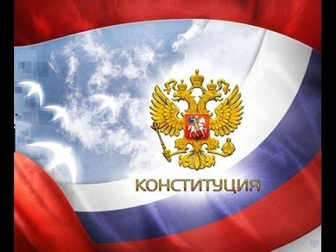 КОНСТИТУЦИЯ РФ, статья 11, Государственную власть в Российской Федерации осуществляют Президент