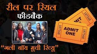 रणवीर सिंह की 'गली बॉय' आपके अधूरे सपने को पूरा करने का जोश जगा देगी