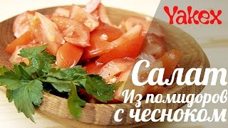 Салат из помидор с чесноком и растительным маслом. Очень быстро и вкусно!