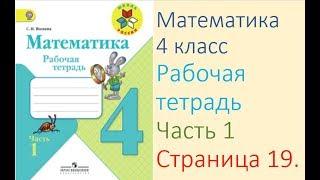 Математика рабочая тетрадь 4 класс  Часть 1 Страница 19.  М.И Моро С.И Волкова