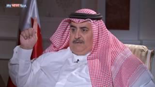 لقاء خاص مع وزير الخارجية البحريني
