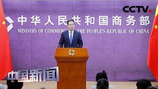 [中国新闻] 澳大利亚宣布修改外国投资法 中国商务部:将评估其影响 | CCTV中文国际