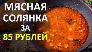 Солянка Мясная за 85 РУБЛЕЙ - порция! Рецепт Довольно Простой