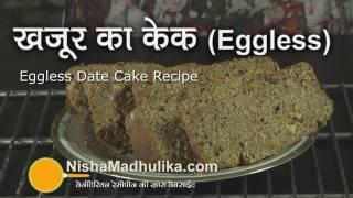 Eggless Date Cake Recipe -  khajoor Cake Recipe