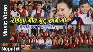 Chandramukhi | New Nepali Kaura Song 2017/2074 | Hemant Ale, Aasha Thapa