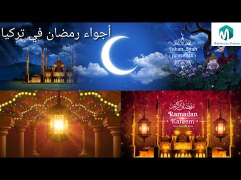 بالصور أجواء رمضان في تركيا - عادات الاتراك في تركيا