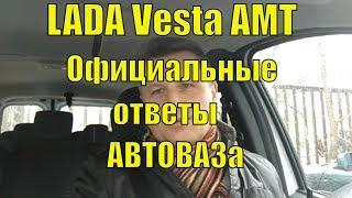 LADA Vesta с АМТ. Официальные ответы АВТОВАЗа