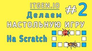 Уроки по Scratch. Делаем настольную игру на Скретч