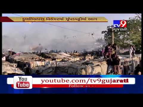 Rajkot: Fire breaks out in 15 slums of Kubaliyapara area, no causality reported- Tv9