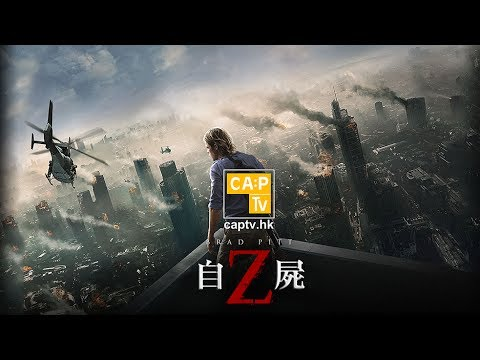 【CapTV 自屍】喪屍|Brad Pitt|World War Z