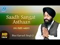 Saadh Sangat Asthaan ● Bhai Karnail Singh Ji ● New Punjabi Shabad Kirtan Gurbani