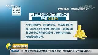[中国财经报道]专家:人民币汇率波动是金融对外开放的体现| CCTV财经