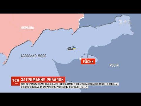 ТСН: ФСБ забрала в українських рибалок все риболовне знаряддя і катер