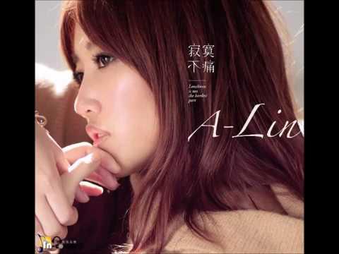A-Lin—給我一個理由忘記 伴奏﹝純音樂﹞