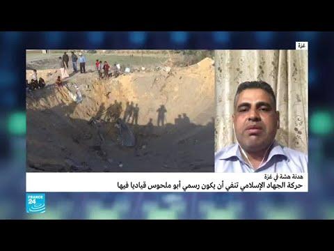 غزة: ما فرص صمود الهدنة بين إسرائيل والفصائل الفلسطينية؟  - 13:00-2019 / 11 / 15