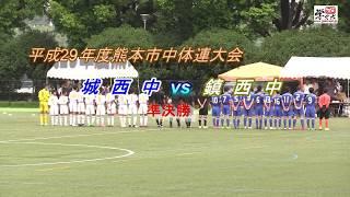 城西中vs鎮西中 平成29年度熊本市中体連サッカー準決勝