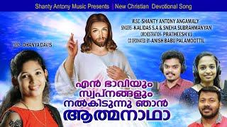 En Jeevitham Nin | Latest Christian Devotional Song by Dhanya Davis | Shanty Antony Angamaly |