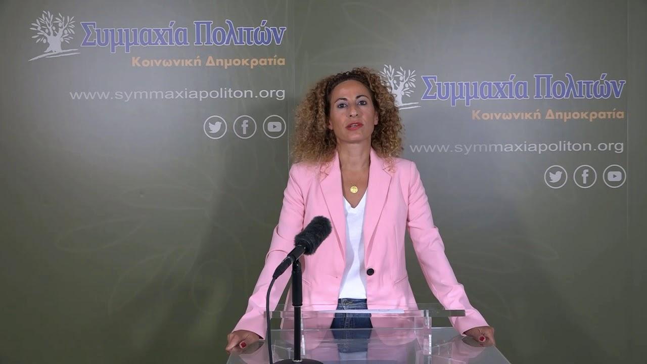 Προτάσεις νόμου για την καταπολέμηση του σεξισμού κατά των γυναικών