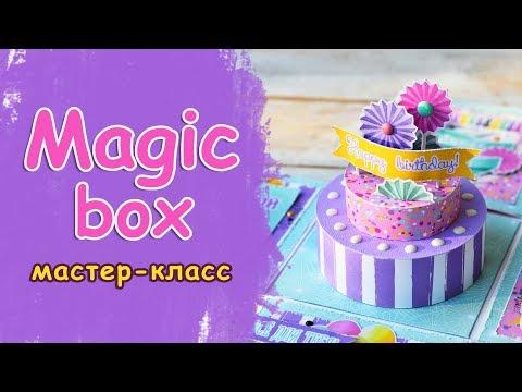 """Подарочная коробочка """"Magic Box"""" своими руками. Мастер-класс от Козяревой Екатерины"""