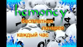 hemoney!!! бесплатная лотерея (бот бесплатно) каждый час