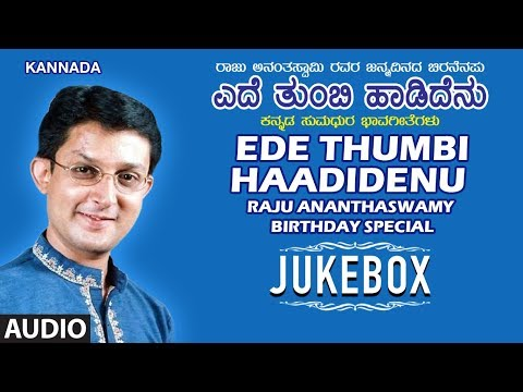 Raju Ananthaswamy Birthday Special - Ede Thumbi Haadidenu Jukebox | Raju Ananthaswamy Songs