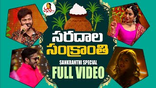 Sankranthi Special With Bigg Boss 4 Fame Sohel Full Video | సరదాల సంక్రాంతి | Vanitha TV Exclusive