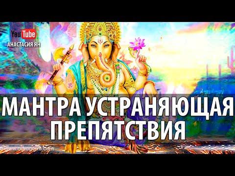 Мантра Устраняющая Препятствия Маха #Мантра Ганеше #Ganesha #Mantra #Chanting #Meditation