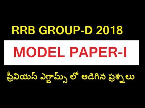 RRB GROUP-D MODEL PAPER in Telugu || PREVIOUS QUESTION PAPER