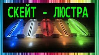 Скейт-ЛЮСТРА!!!(Видео о том как своими руками сделать из доски для скейта КРУТЕЙШУЮ ЛЮСТРУ., 2014-12-25T12:50:41.000Z)