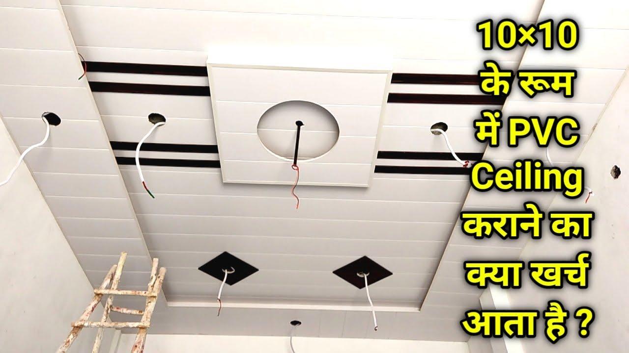 Latest PVC Ceiling Design 2021 | PVC Ceiling Installation | How to make pvc ceiling design