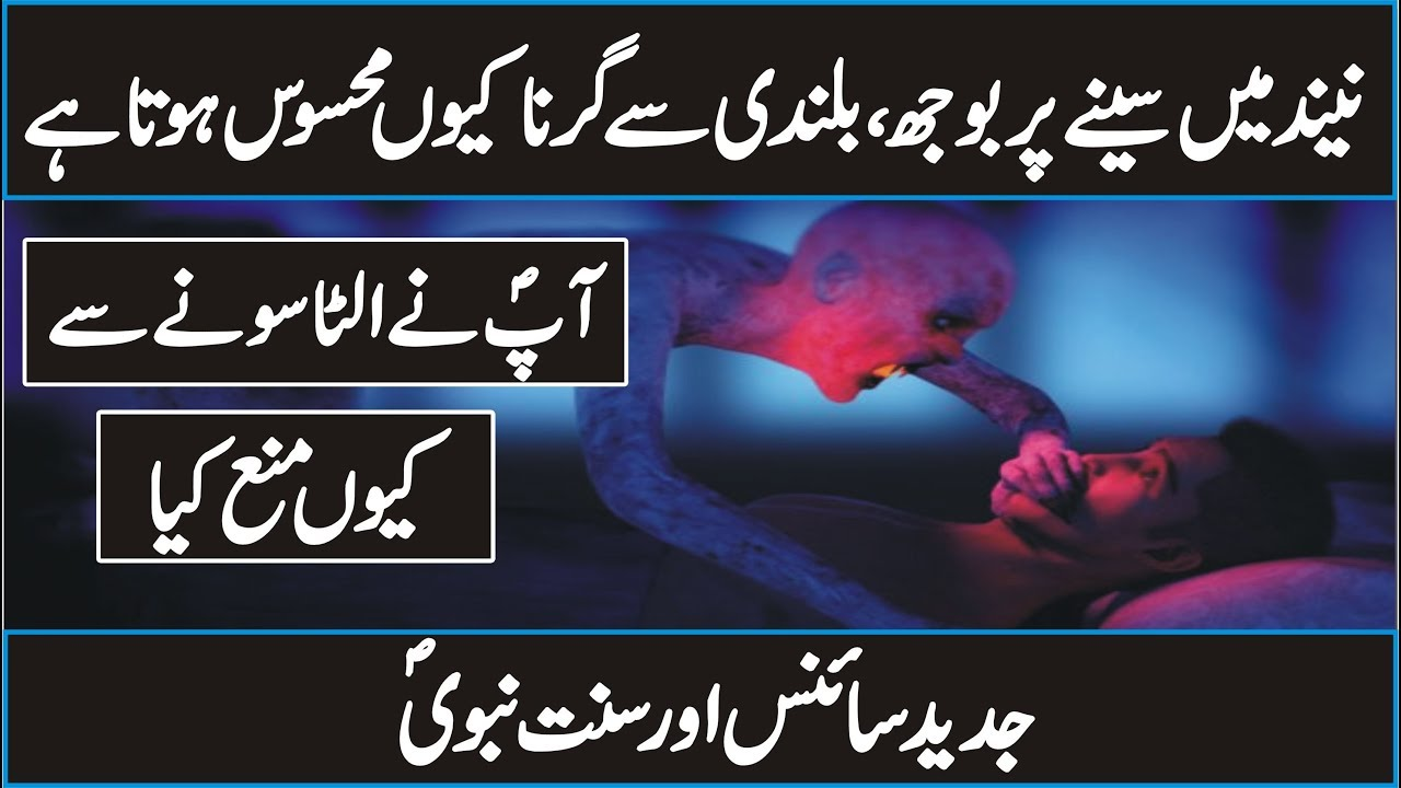 What is Sleep Paralysis in islam And How it Happens in Urdu Hindi