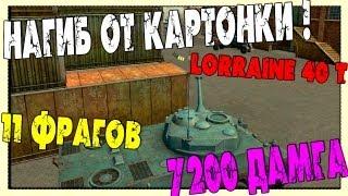 Лучший Бой WoT - Lorraine 40 t Картонный Нагибатор! 11 Фрагов 7200 Дамага!