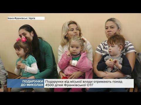 Канал 402: Подарунки від міської влади отримають понад 4500 дітей Франківської ОТГ