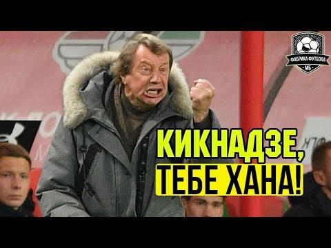 СЕМИН уничтожил КИКНАДЗЕ | Трагедия Локомотива
