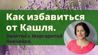 Кашель.  Как избавиться от кашля.  Маргарита Левченко